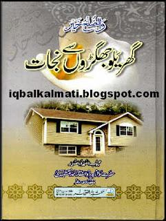 Urdu Islamic Book Gharelu Jhagron Se Nijat PDF