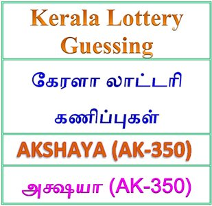 Kerala lottery guessing of AKSHAYA AK-350, AKSHAYA AK-350 lottery prediction, top winning numbers of AKSHAYA AK-350, ABC winning numbers, ABC AKSHAYA AK-350 20-06-2018 ABC winning numbers, Best four winning numbers, AKSHAYA AK-350 six digit winning numbers, kerala lottery result AKSHAYA AK-350, AKSHAYA AK-350 lottery result today, AKSHAYA lottery AK-350, www.keralalotteries.info AK-350, live- AKSHAYA -lottery-result-today, kerala-lottery-results, keralagovernment,  kerala lottery result live, kerala lottery bumper result, kerala lottery result yesterday, kerala lottery result today, kerala online lottery results, kerala lottery draw, kerala lottery results, kerala state lottery today, kerala lottare, AKSHAYA lottery today result, AKSHAYA lottery results today, kerala lottery result,  result, kerala lottery gov.in, picture, image, images, pics, pictures kerala lottery, kl result, yesterday lottery results, lotteries results, keralalotteries, kerala lottery, keralalotteryresult, kerala lottery result, kerala lottery result live, kerala lottery today, kerala lottery result today, kerala lottery results today, today kerala lottery result AKSHAYA lottery results, kerala lottery result today AKSHAYA, AKSHAYA lottery result, kerala lottery result AKSHAYA today, kerala lottery AKSHAYA today result, AKSHAYA kerala lottery result, lottery today, kerala lottery today lottery draw result, kerala lottery online purchase AKSHAYA lottery, kerala lottery AKSHAYA online buy, buy kerala lottery online AKSHAYA official, today AKSHAYA lottery result, today kerala lottery result AKSHAYA, kerala lottery results today AKSHAYA, AKSHAYA lottery today, today lottery result AKSHAYA , AKSHAYA lottery result today,