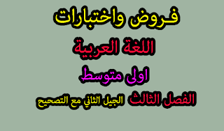 نماذج اختبارات اللغة العربية 1 متوسط فصل الثالث الجيل الثاني