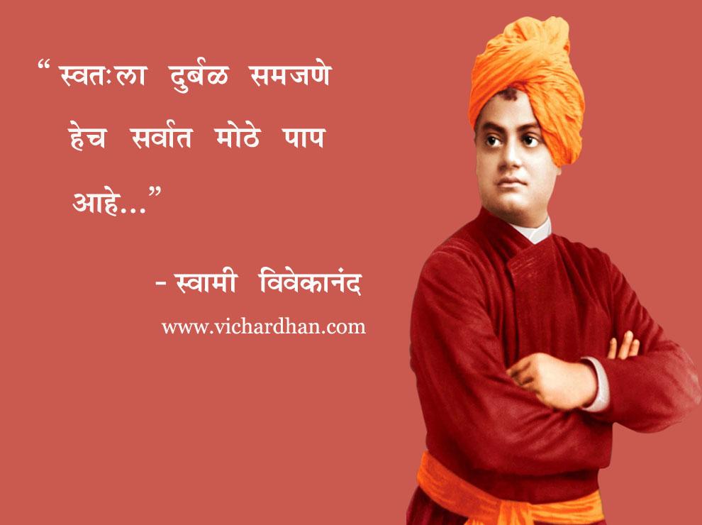 swami vivekananda suvichar, swami vivekananda suvichar in marathi
