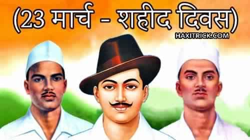 23 March Bhagat Singh Rajguru Sukhdev Shaheed Diwas 2020