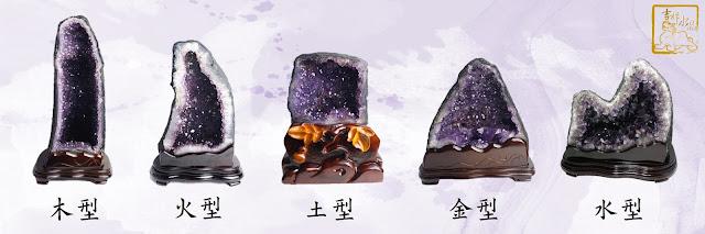 五行紫水晶洞形狀對照圖