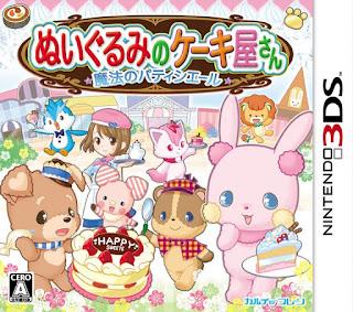 [GAMES] ぬいぐるみのケーキ屋さん 〜魔法のパティシエール〜 (3DS/JPN)