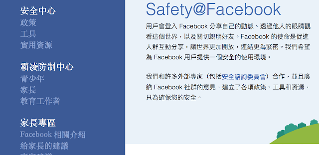 Facebook 在「安全中心」內加入了「家長專區」