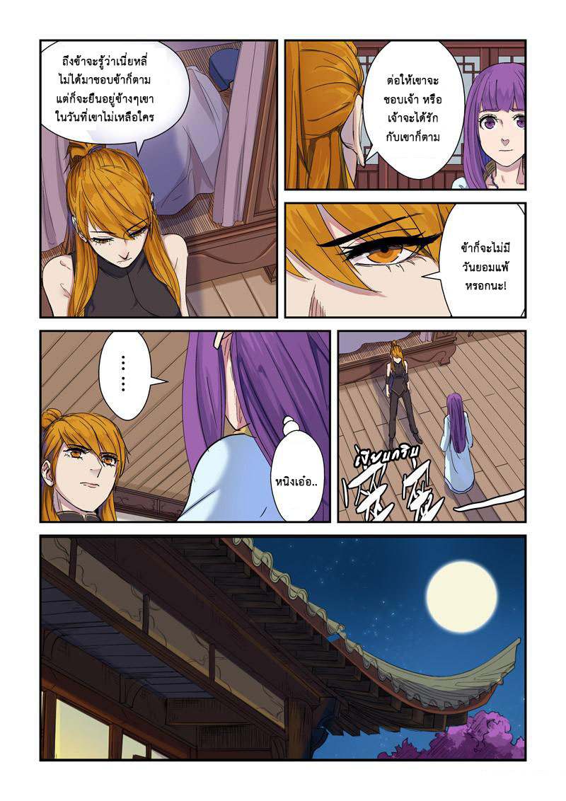 Tales of Demons and Gods ตอนที่ 137 หน้า 3