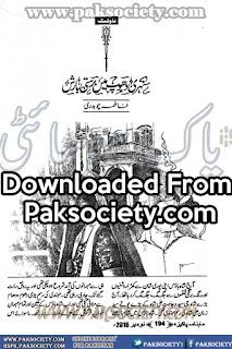 Sunehri Dhoop Main Barasti Barish Online Reading