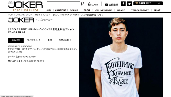 http://mensjoker.jp/shop/products/detail.php?item_code=529-0429920019