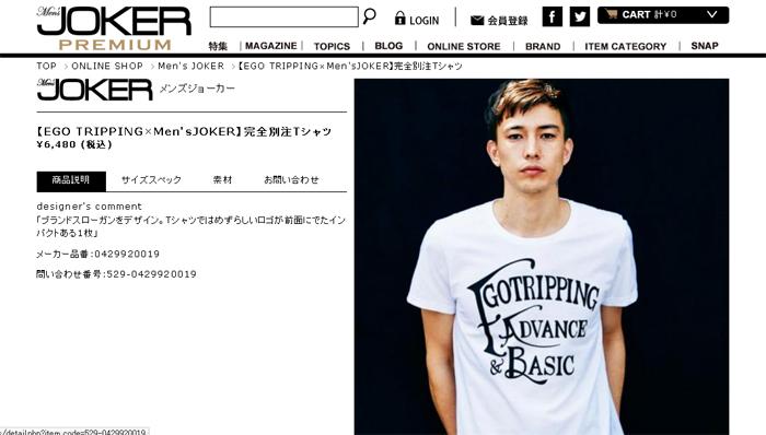 http://mensjoker.jp/shop/products/detail.php?item_code=529-0429920019