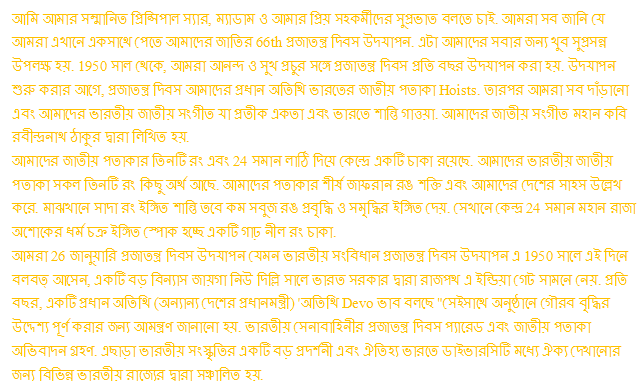 Republic Day Speech in Bengali