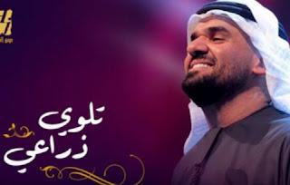 كلمات اغنيه تلوي ذراعي حسين الجسمي