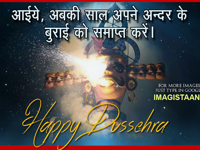 Durgapuja Bijaya Dashami and Dussehra Greeting Images with Hindi and Bengali Quotes, dusserah images 2018
