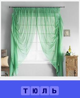 на окнах висит прозрачная тюль зеленого цвета