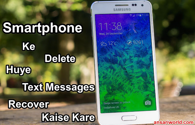 Smartphone Ke Delete Huye Text Messages Recover Kaise kare