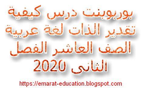 بوربوينت درس كيفية تقدير الذات لغة عربية الصف العاشر الفصل الثانى 2020 مناهج الامارات