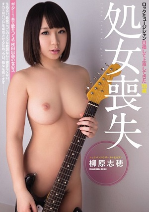 18-year-old Virgin Loss Yanagihara Shiho You've Been To Tokyo With The Aim Rock Musician [MIGD-514 Shiho Yanagihara]