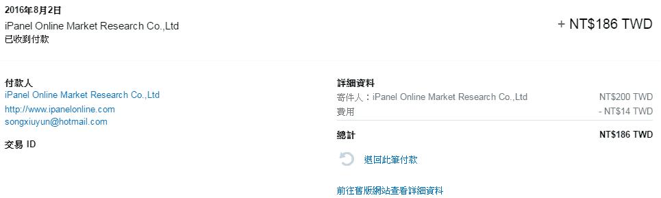 iPanelonline 台灣市調中心第22次收款圖