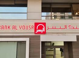 إنطلاق بنك اليسر التشاركي المغربي