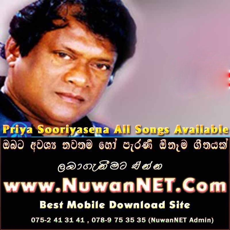 Priya sooriyasena mp3 download