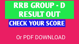 RRB GROUP-D RESULT OUT CHECK HERE ALL ZONES RESULT