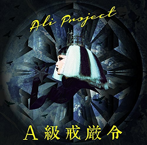 [Album] ALI Project – A級戒厳令 (2016.08.24/MP3/RAR)