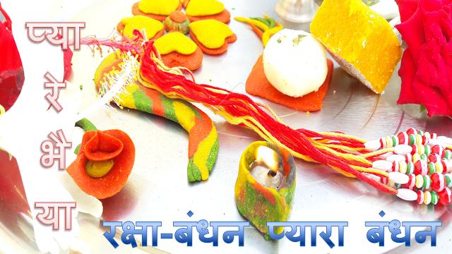 raksha bandhan chutkula