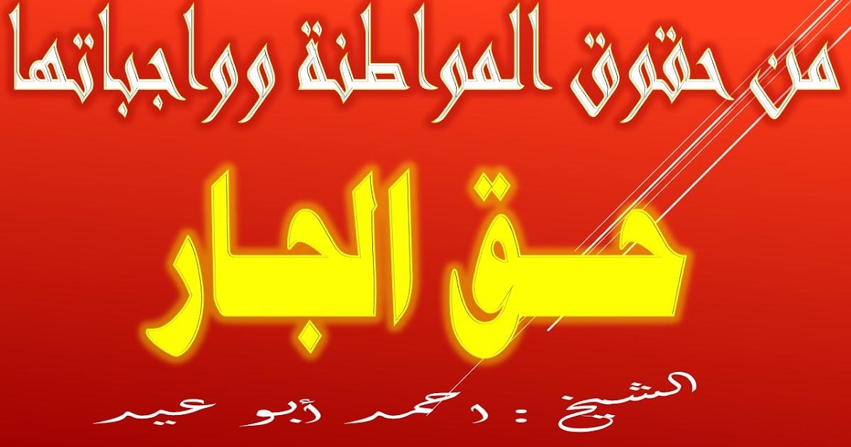 حق الجار للشيخ احمد أبو عيد الإرشادات الإسلامية فى الخطب المنبرية