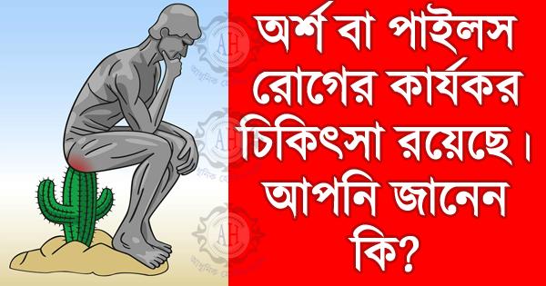 অর্শ রোগে টোটকা বা হারবাল চিকিত্সা নয়
