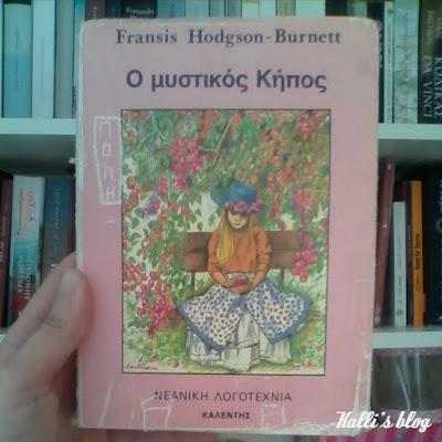 """""""Ο Μυστικός Κήπος"""" της Fransis Hodgson-Burnett"""