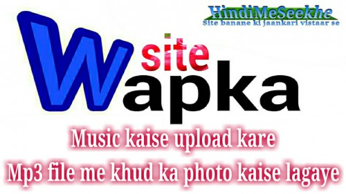 wapka-music-kaise-upload-kare-song-thumbnail-change-kaise-kare