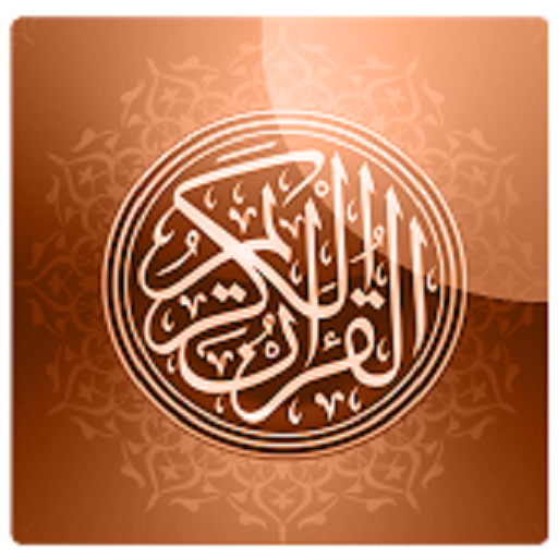 Al Quran Arabic Free Download (MP3) ~ MiniSoft Technology