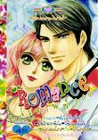 ขายการ์ตูนออนไลน์ การ์ตูน Romance เล่ม 269