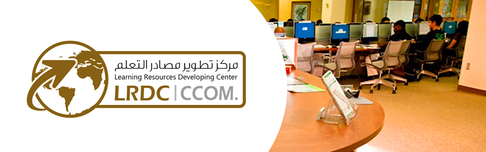 مركز تطوير مصادر التعلم