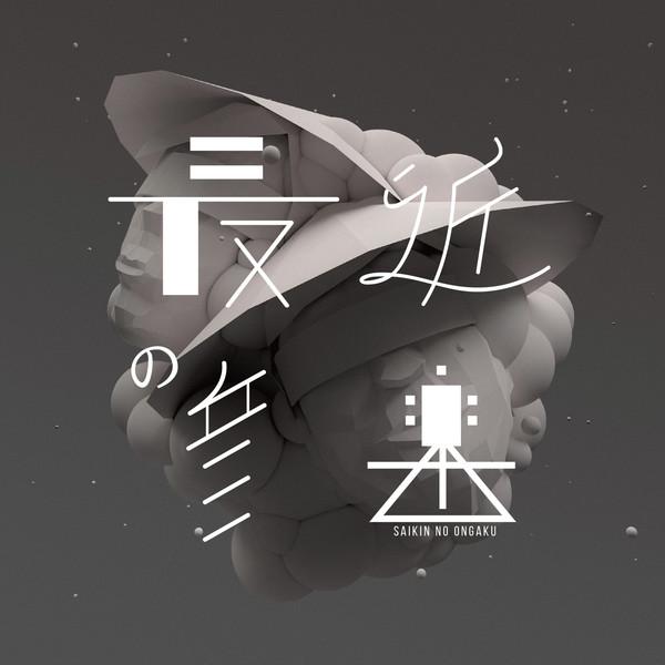 [Album] シェンフーシュバイツ – 最近の音楽 (2016.06.01/MP3/RAR)