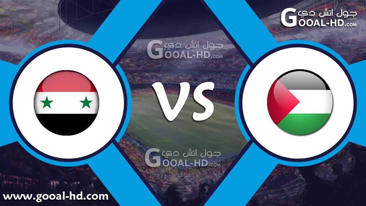 يلا شوت مباراة فلسطين وسوريا بث مباشر