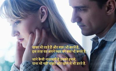 Latest Romantic Love Shayari image