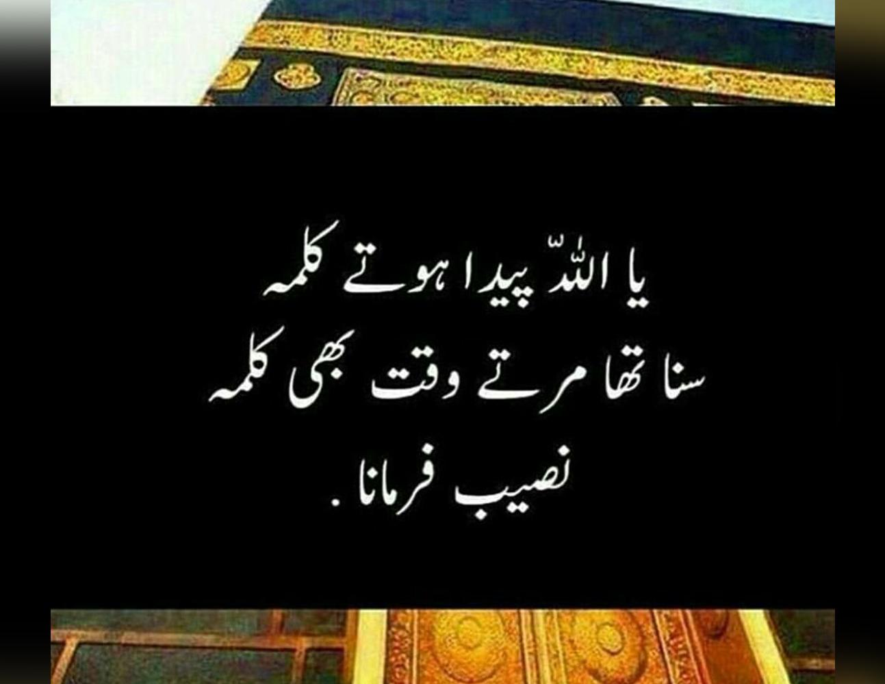 Beautiful Saying Quotes in Urdu Wallpapers Photos - Urdu ...
