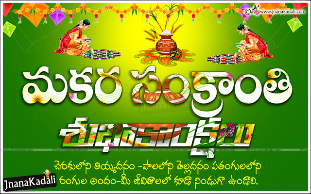 Best Makara Sankranti Wallpapers-Sankranti Greetings Quotes hd wallpapers