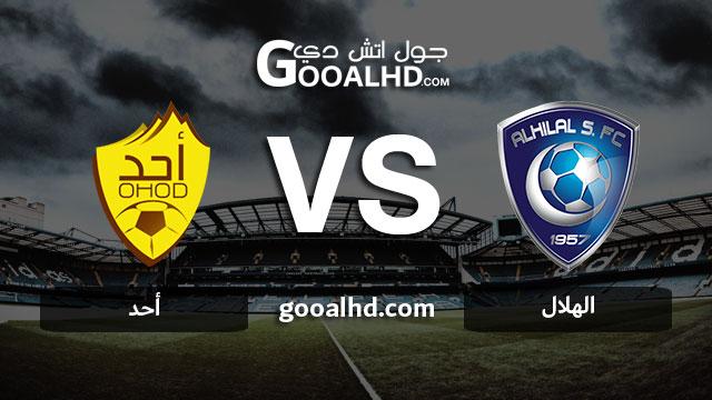 مشاهدة مباراة الهلال وأحد بث مباشر اليوم اونلاين 23-03-2019 في الدوري السعودي