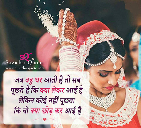 Bahu Suvichar Good Hindi Thoughts About Daughter In Law Suvichar