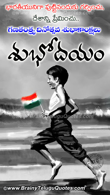 Telugu Language Happy Republic Day Best Thoughts in Telugu Language with good morning wishes, Top Telugu January 26th Republic Day Thoughts and Quotes Pics with good morning greetings, Ganatantra Dinotsavam Quotes with good morning hd wallpapers,Nice awesome Republic Day Greetings in telugu, Best republic day greetings in telugu, new telugu republic day greetings, happy republicday greetings in telugu, Telugu Language Happy Republic Day Best Thoughts in Telugu Language,