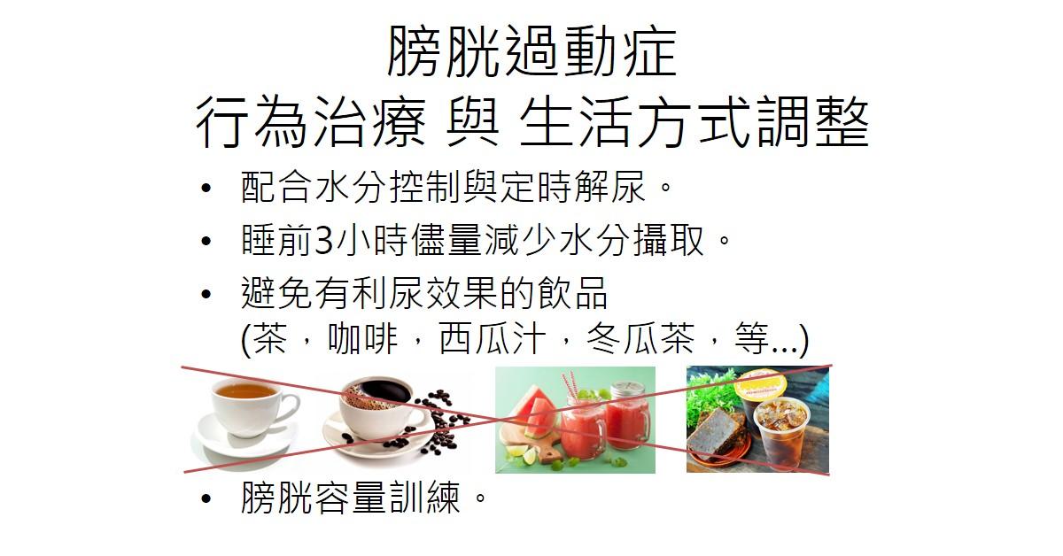 林佩瑜: 膀胱過動癥怎麼辦? (上)