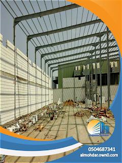 مقاول هناجر مستودعات Warehouses Hangar Contractor