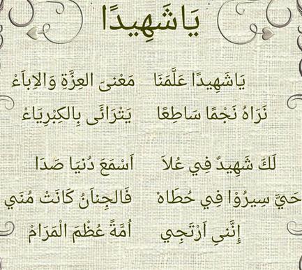 Lirik Lagu Ya Syahidan