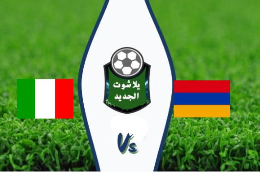 نتيجة مباراة ايطاليا وارمينيا اليوم 05-09-2019 التصفيات المؤهلة ليورو 2020