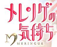 Resultado de imagen para meringue no kimochi