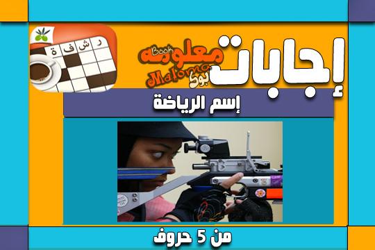 948491c372 حل لغز شركة العاب اطفال عالمية من 4 حروف موقع مصري