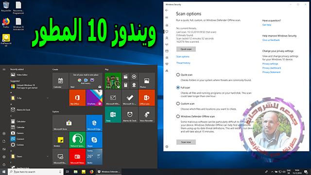 تحميل ويندوز 10 المطور 2019 | Windows 10 Enterprise Integral 2019.1.12