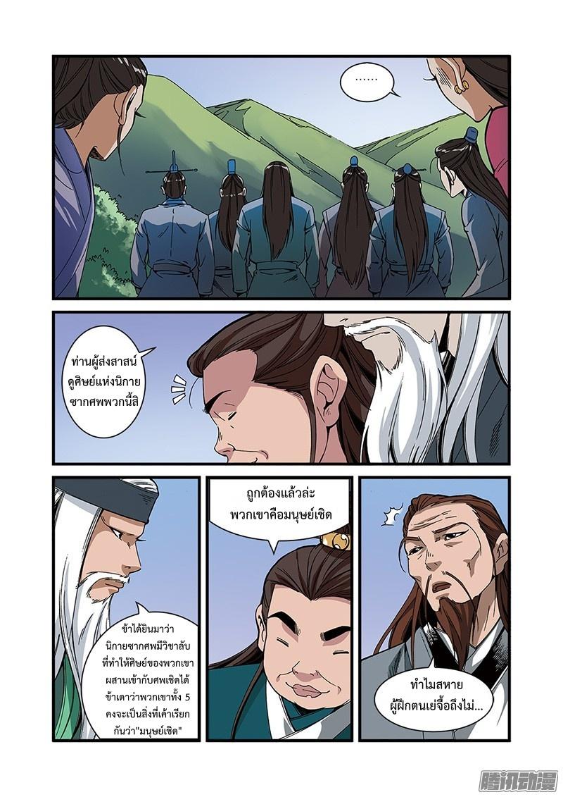 อ่านการ์ตูน Xian Ni 53 ภาพที่ 10