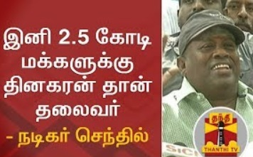 TTV Dhinakaran will be the leader for 2.5 Crore People – Actor Senthil | Thanthi Tv