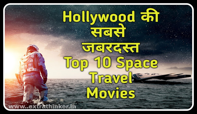 Top 10 Hollywood Space,sci-fi Movies